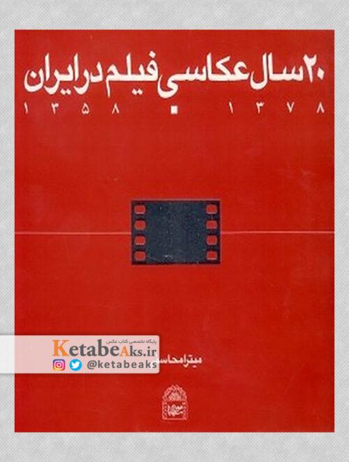 20 سال عکاسی فیلم در ایران /میترا محاسنی