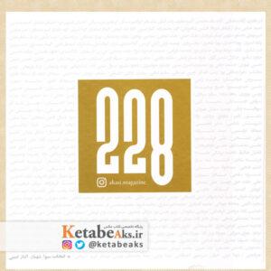228 دویست وبیست وهشت/ به کوشش سیوا شهباز