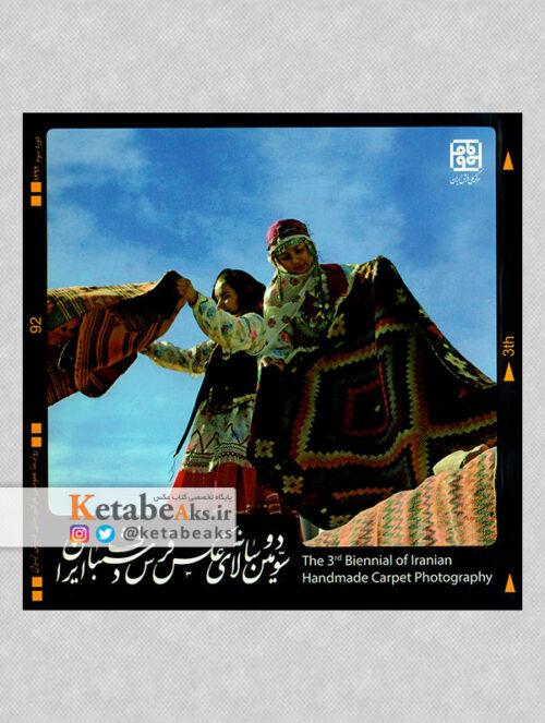 سومین دوسالانه عکس فرش دستباف ایران/ 1392
