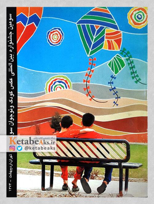 سومین جشنواره بین المللی عکس کودک و نوجوان سوره/ 1374