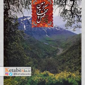 سرزمین چهار فصل کهگیلویه و بویراحمد / آثار 4 عکاس ایرانی /1387
