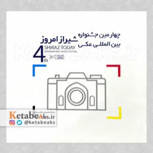 چهارمین جشنواره بین المللی عکس شیراز امروز