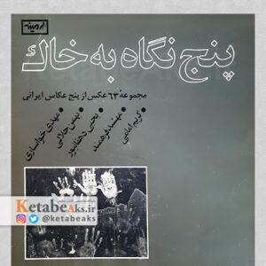 پنج نگاه به خاک/ مجموعه 63 عکس از پنج عکاس ایرانی