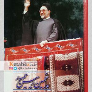 پنجمین رئیس جمهور /حمیدرضا شیرصفی، مجید مردانیان