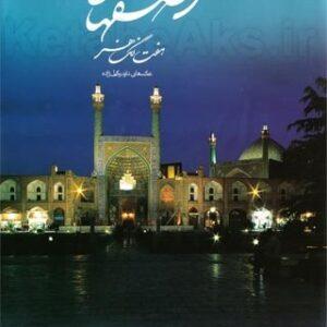 اصفهان هفت رنگ هنر /عکس های داود وکیل زاده