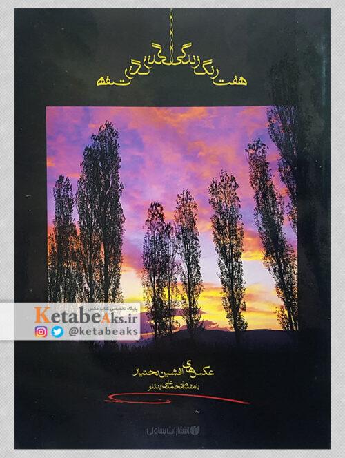 هفت رنگ زندگی /عکس های افشین بختیار/1381