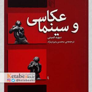 عکاسی و سینما / دیوید کمپنی/ ترجمه: محسن بایرام نژاد / 1392