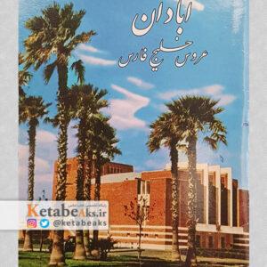 آبادان عروس خلیج فارس (کارت پستال)