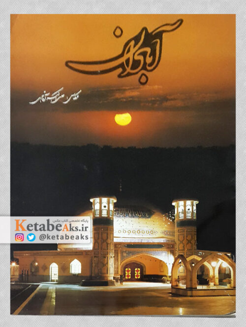 آبادان (عکس پستال)/عکس های علی اکبر آقاجری/ 1377
