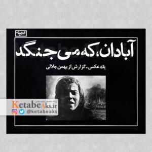 آبادان، که می جنگد / عکس های بهمن جلالی