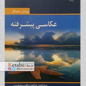 عکاسی پیشرفته، ویرایش دیجیتال/م.لنگفورد،ف.بیلیسی/ت:رضا نبوی/1384