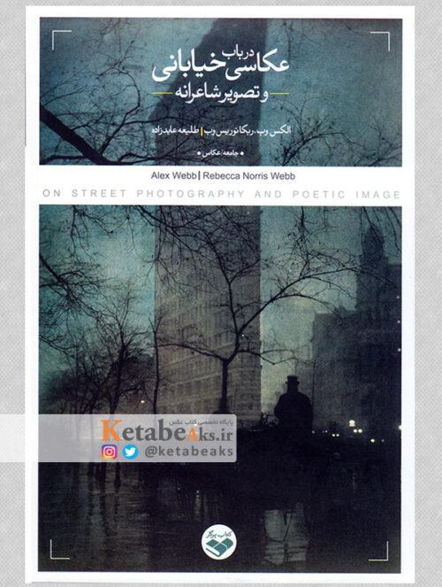 در باب عکاسی خیابانی وتصویرشاعرانه/ل.وب،ر.نوریس/ت:طلیعه عابدزاده