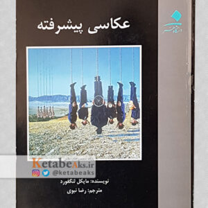 عکاسی پیشرفته /مایکل لنگفورد /مترجم: رضا نبوی/1384