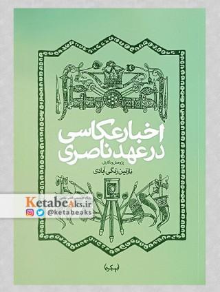 اخبار عکاسی در عهد ناصری /نازنین زنگی آبادی