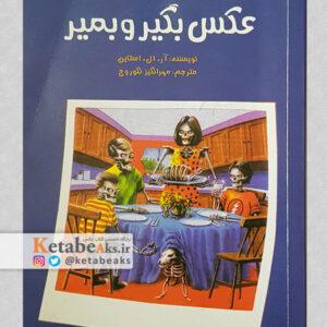 عکس بگیر و بمیر/ آر.ال .استاین/ ترجمه: مهرانگیز نکوروح/ 1393