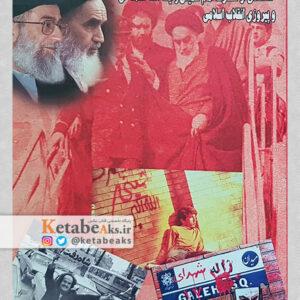 عکس هایی از حضرت امام خمینی و آیت الله خامنه ای و پیروزی انقلاب اسلامی