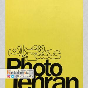 اکسپو عکس تهران 92/ به کوشش علی جمشیدی/ 1392