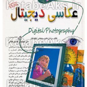 آموزش گام به گام عکاسی دیجیتال از مبتدی تا حرفه ای