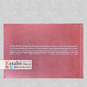 شهر آسمان/ آثار عکاسان ایرانی/ 1392