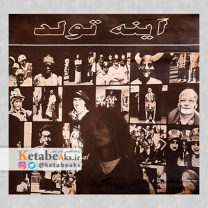 آینه تولد / گفت وگو با احمد ناطقی و کارشناسان/ 1379