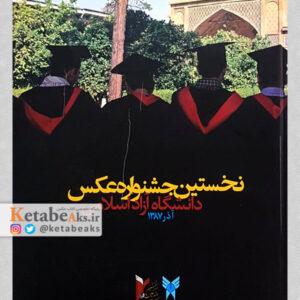 نخستین جشنواره عکس دانشگاه آزاد