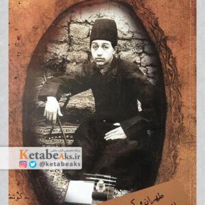 از دارالخلافه تا کردستان /ا.محمدزاده، ع خان والی/ 1394