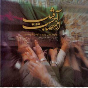از مصاحبت آفتاب/ عکس های محمدحسین رحمتی/ 1386