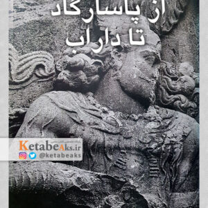 از پاسارگاد تا داراب /عکس های افشین بختیار/1376