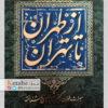 از طهران تا تهران /آثار عکاسان/ 1390