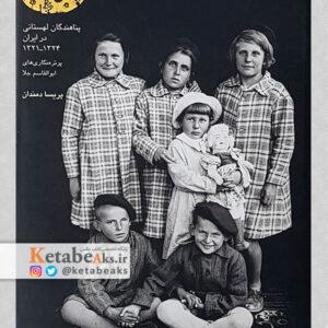بچه های اصفهان (پناهندگان لهستانی در ایران)/پریسا دمندان