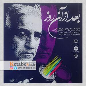 بعد از آن روز /گزارش نمایشگاه عکس سعید صادقی