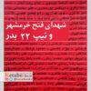 شهدای فتح خرمشهر و تیپ 22 بدر/به کوشش جاسم غضبانپور/ 1389