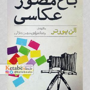 باغ مصور عکاسی /آلن پورتر/ به کوشش: رعنا جوادی، بهمن جلالی