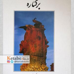 برکناره /عکس های نصرالله کسرائیان/ 1384