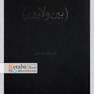 بین و لابین between & non-between /مهران مهاجر