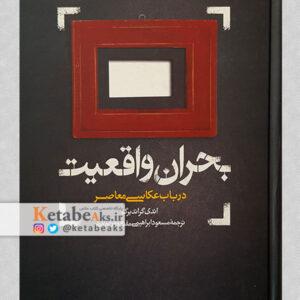 بحران واقعیت در باب عکاسی معاصر /ا.گراندبرگ/ت: م.ابراهیمی،م.لدنی