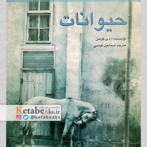 چگونه عکس ببینیم (حیوانات)/ا.دی کولمن/ترجمه: اسماعیل عباسی