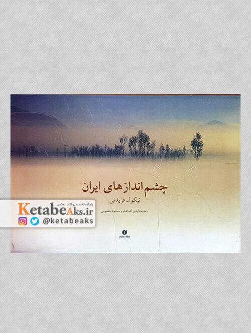 چشم اندازهای ایران /عکس های نیکول فریدنی/ 1380