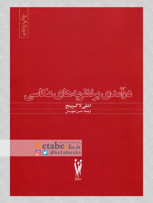 درآمدی بر نظریه های عکاسی /اشلی لاگرینج/ مترجم: حسن خوبدل