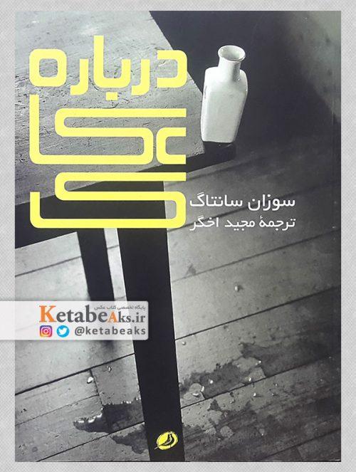 درباره عکاسی /سوزان سانتاگ/ ترجمه: مجید اخگر