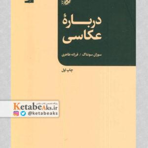 درباره عکاسی /سوزان سونتاگ/ ترجمه: فرزانه طاهری