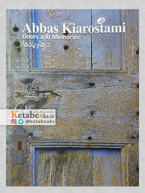 درها و یادها/عکس های عباس کیارستمی/1394