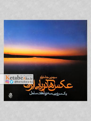 سومین جشنواره عکس های دریایی ایران/ آثار گروهی عکاسان/ 1385
