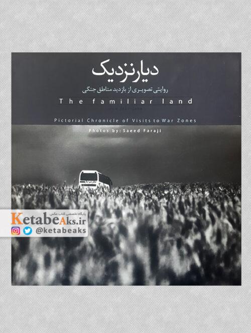 دیار نزدیک ،روایتی تصویری از بازدید مناطق جنگی/عکس های سعید فرجی
