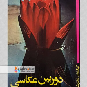 دوربین عکاسی /محمدجواد پاکدل/(از انتشارات مجله مردمک)/