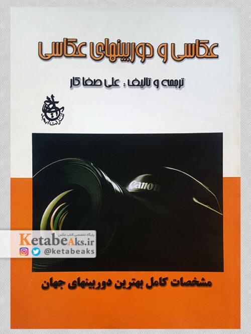 عکاسی و دوربین های عکاسی /علی صفاکار/1385