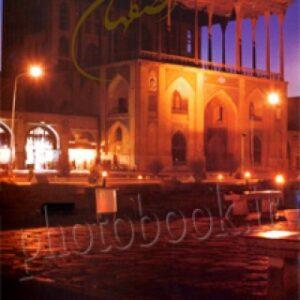 اصفهان /علی اکبر آقاجری / کارت پستال/1378