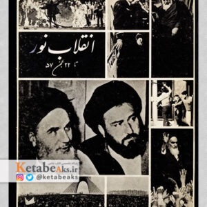 انقلاب نور، تا 22 بهمن 57