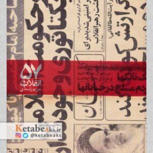 انقلاب 57 /عکس های مریم زندی از روزهای انقلاب سال57