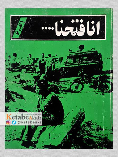 انا فتحنا... (61-60)/ سعید صادقی و بهرام محمدی فرد / 1362